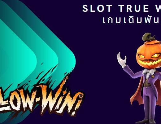 SLOT TRUE WALLET เกมเดิมพันออนไลน์