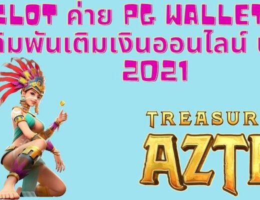 Slot ค่าย PG WALLET เกมเดิมพันเติมเงินออนไลน์ น่าเล่น 2021