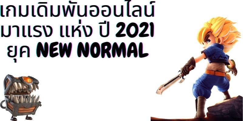 เกมเดิมพันออนไลน์ มาแรง แห่ง ปี 2021 ยุค NEW NORMAL