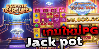 Win a new PG game jackpot